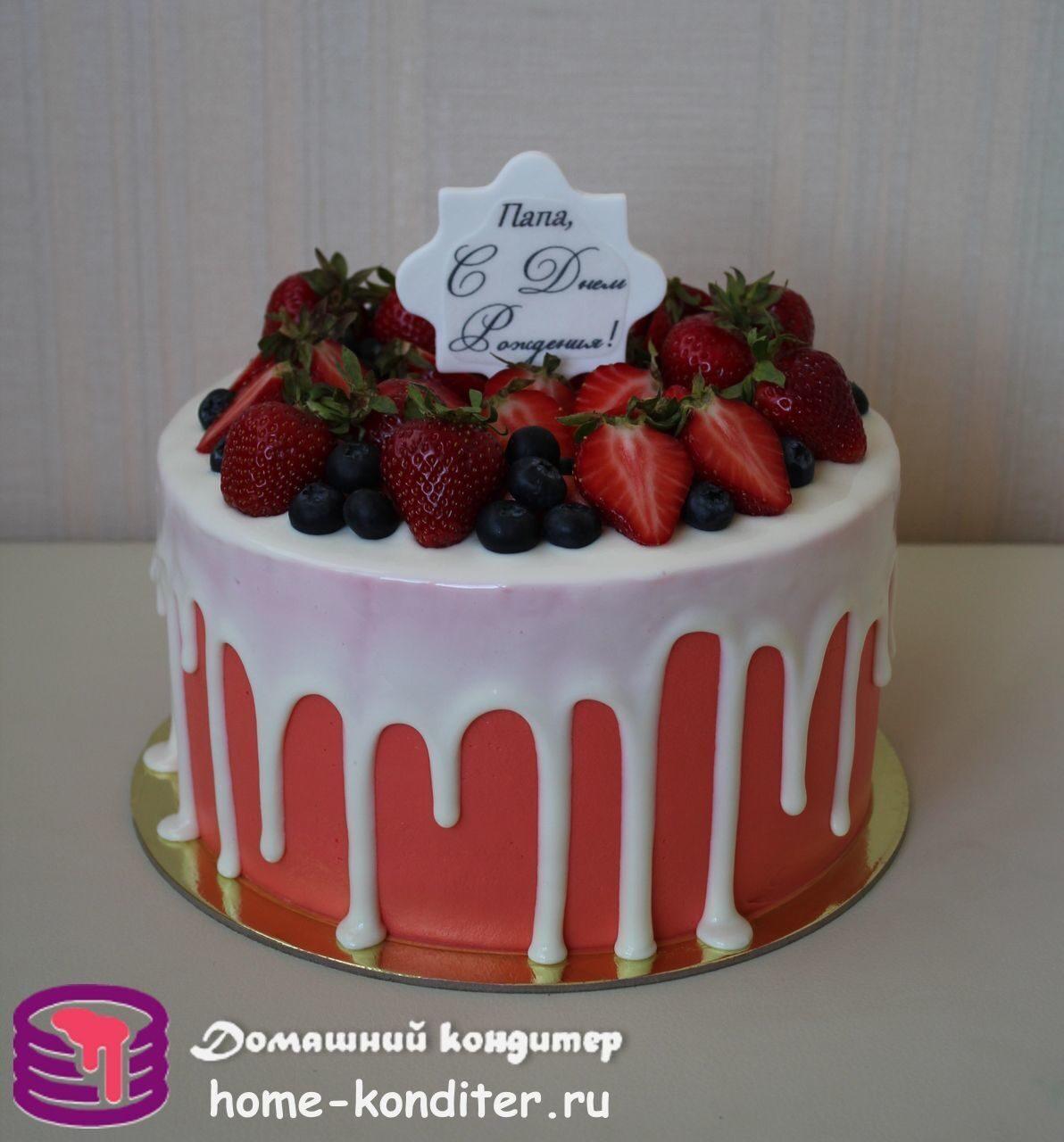 Торты для папы на заказ можно купить недорого на торты. сайт