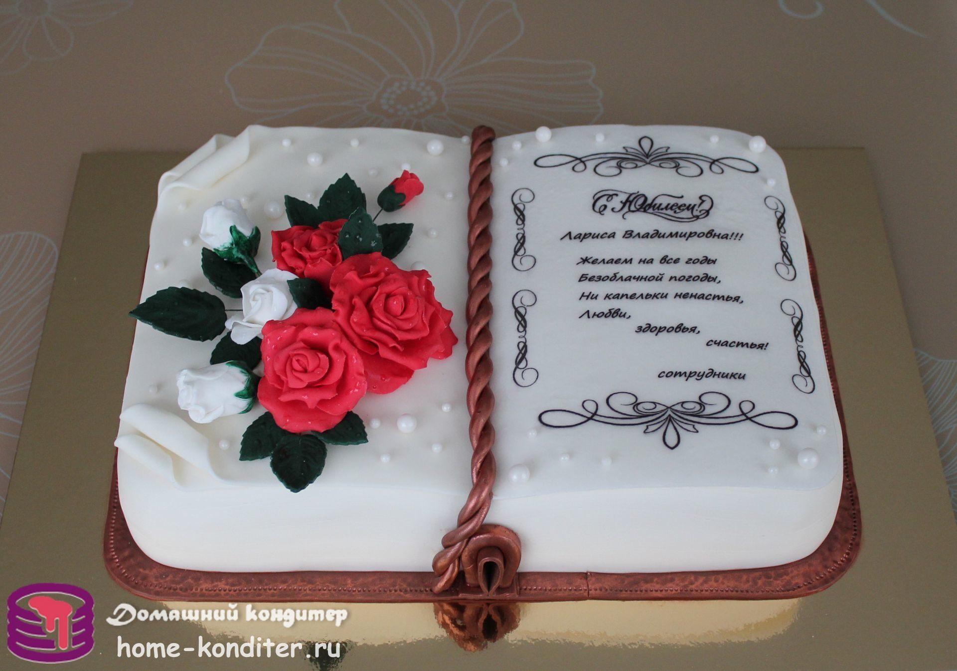 книга торт фото